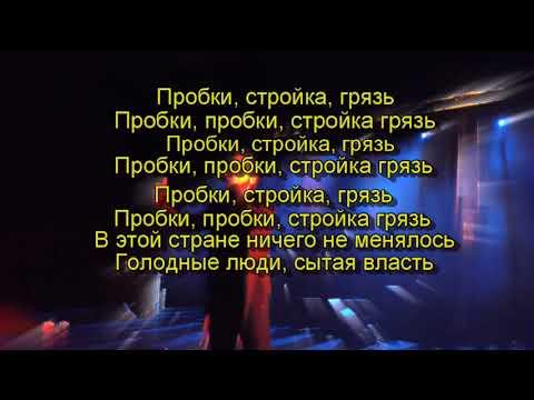 Децл Aka Le Truk - Пробки, стройка, грязь (Караоке) #Detsl #Karaoke