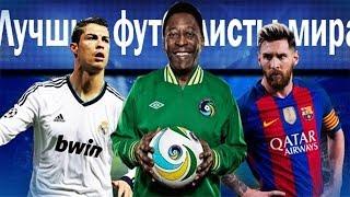 15 Величайших футболистов которые удивили весь мир
