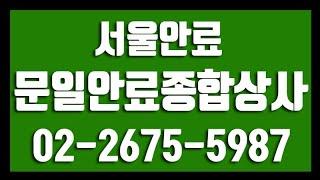 문일안료종합상사,안료,서울안료,영등포구안료