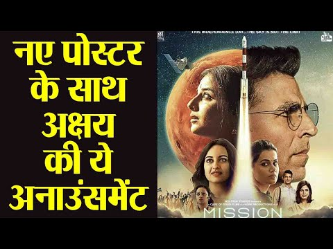 Akshay Kumar announces Mission Mangal trailer release date with his new poster | FilmiBeat Mp3