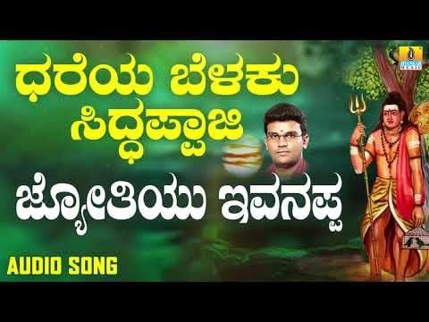 ಜ್ಯೋತಿಯು ಇವನಪ್ಪ | Dhareya Belaku Siddappaji | Hemanth Kumar | Kannada Devotional Songs