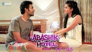 Abashik Hotel   EP - 05   Shamim Hasan Sarkar   Raha   Sporshia   Tamim   Tawsif   Eid Natok 2018