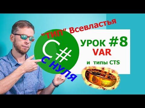C# с нуля. Урок 8 - Ключевое слово var,  типы CTS, суффиксы и префиксы примитивных типов данных.