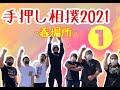 手押し相撲2021春場所~その1~