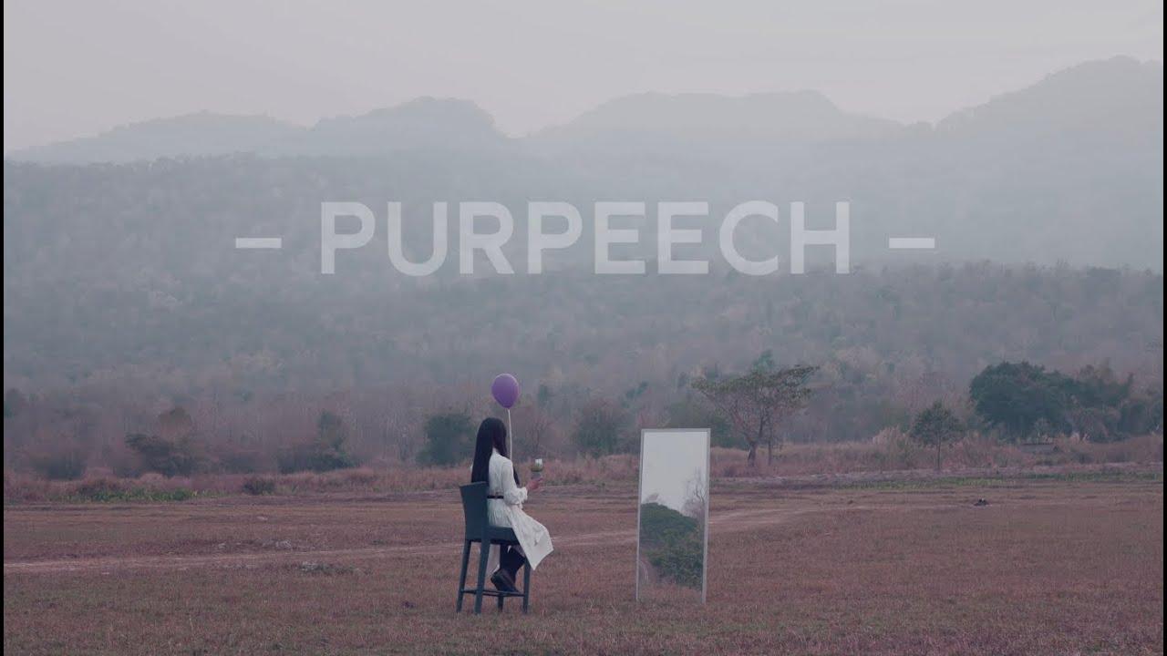 ตอนนั้นในวันนี้ - PURPEECH [Official MV]