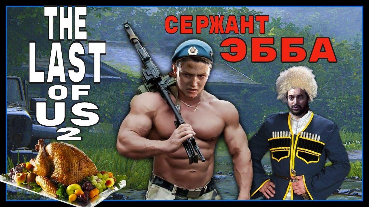 The Last of Us 2 Протеиновое Голодание ЭББЫ