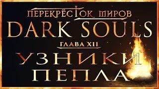 Перекрёсток миров - Глава 12: Узники пепла   Dark Souls Lore