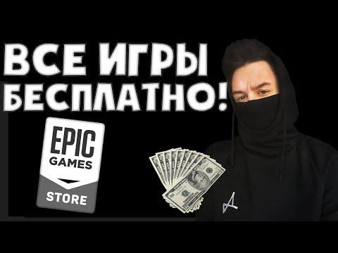 КАК ПОЛУЧИТЬ БЕСПЛАТНО ЛЮБУЮ ИГРУ В EPIC GAMES STORE???!!!