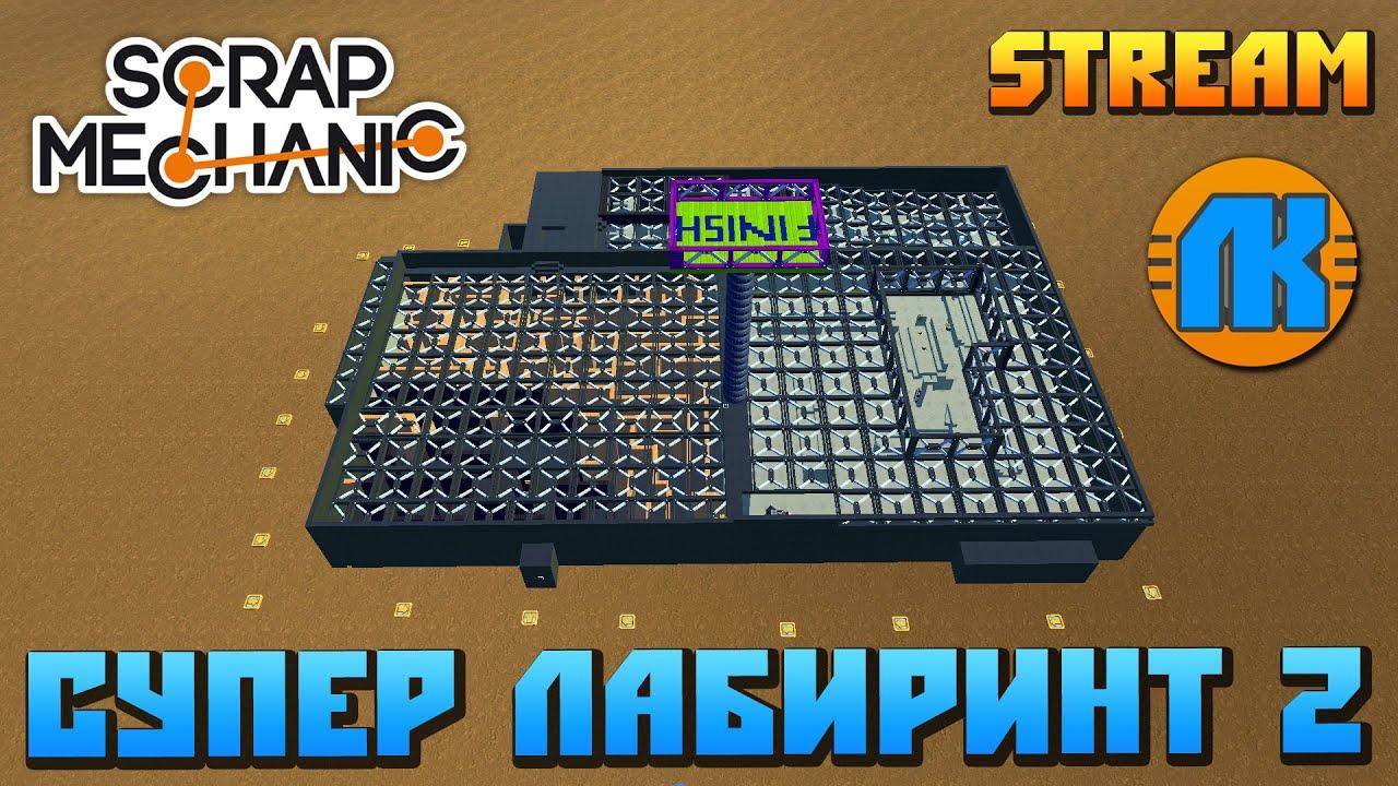Download SUPER MAZE 2 \ GAME Scrap Mechanic \ FREE DOWNLOAD \ СКАЧАТЬ СКРАП МЕХАНИК !!