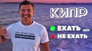 Кипр. Лучшие пляжи, аренда авто, полезные советы