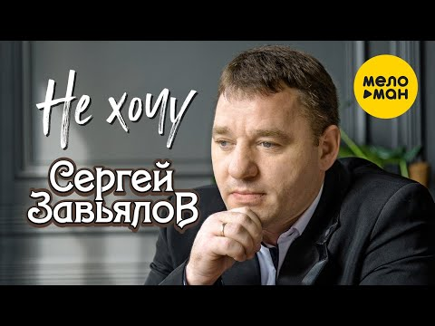 Сергей Завьялов -  Не хочу (Official Video 2020)