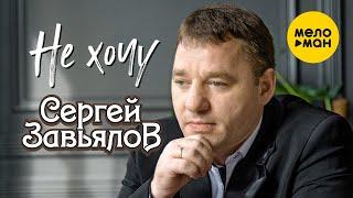 Смотреть клип Сергей Завьялов - Не Хочу