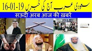 Saudi News Today Live (16-01-2019) Saudi Arabia Latest News | Urdu Hindi News || Infotv92