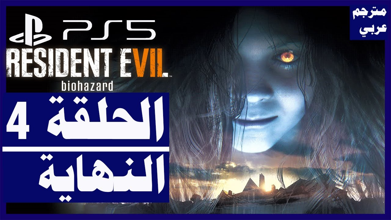 تختيم لعبة:Resident Evil 7/الحلقة4/ النهاية   ريزدنت إيفل 7: بايوهازرد