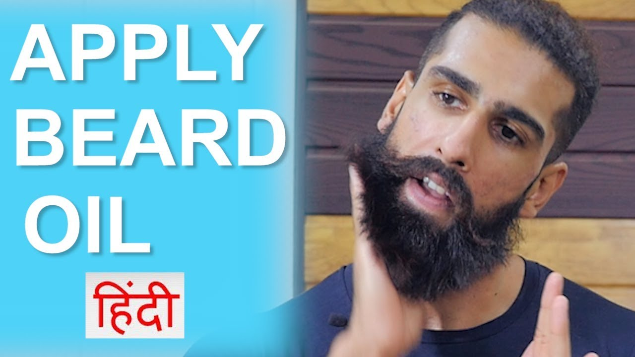 How to Apply BEARD OIL (in Hindi) | Beard Grooming and Beard Growth ...