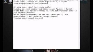 видео как получить полную админку на своем Mumble сервере