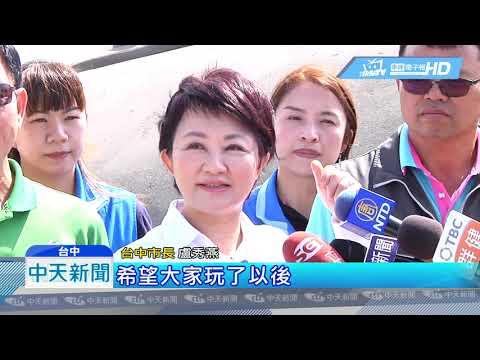 20190626中天新聞 台中沙雕音樂季 廣邀民眾共襄盛舉