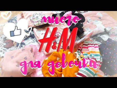 Нарядила дочку в H&M 👩👧 ОЧЕНЬ КРАСИВО ❤️ одежда для девочек 🛍️ часть 2