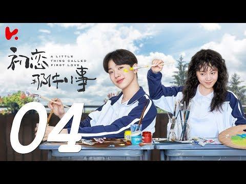 ENG SUB  《初戀那件小事 A Little Thing Called First Love》EP04——主演:賴冠霖,趙今麥,王潤澤