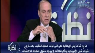 وثيقة أمريكية: مصر «عائمة» على بحيرة من الغاز الطبيعي والبترول .. فيديو