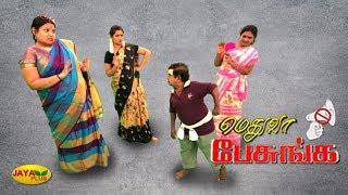 மெதுவா பேசுங்க | Medhuva Pesunga | Dt: 22-02-2020 | Episode 10 | Jaya Plus