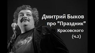 """Про """"Праздник"""" Красовского (ч.2)"""