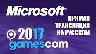 Прямая трансляция Gamescom 2017 на русском языке! Microsoft (HD) XBOX