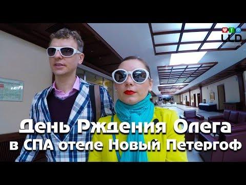 День Рождения Олега 2016 в СПА отеле Новый Петергоф