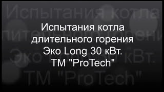 Твердотопливный котел Protech Эко Лонг