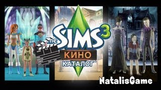 Каталог Симс 3 Кино (The Sims 3 Movie Stuff) / Обзор от NatalisGame