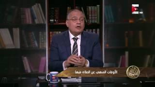 وإن أفتوك - الأوقات التي تُكره فيها الصلاة .. د. سعد الهلالي