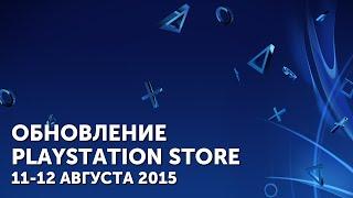 Обзор обновления PlayStation Store – 11-12 августа 2015