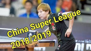 ZHU Yuling Vs SUN Mingyang - China Super League 2018/2019 - Full Match/HD