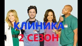 Самые смешные моменты сериала Клиника - 2 Сезон