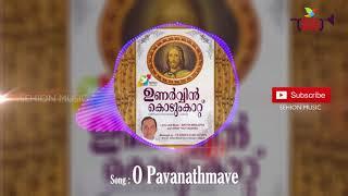 O Pavanathmave Biju Karukutty Unarvin Kodumkattu