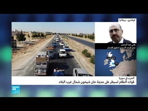 قوات النظام السوري تحكم سيطرتها على خان شيخون  - نشر قبل 3 ساعة