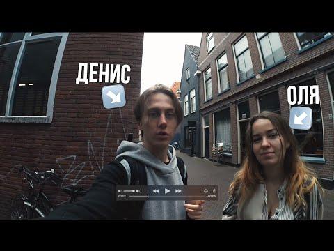 знакомства голландия