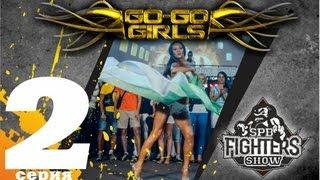 GO-GO GIRLS - танцевальное реалити-шоу. Серия 2.