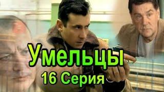 Умельцы 16 Серия