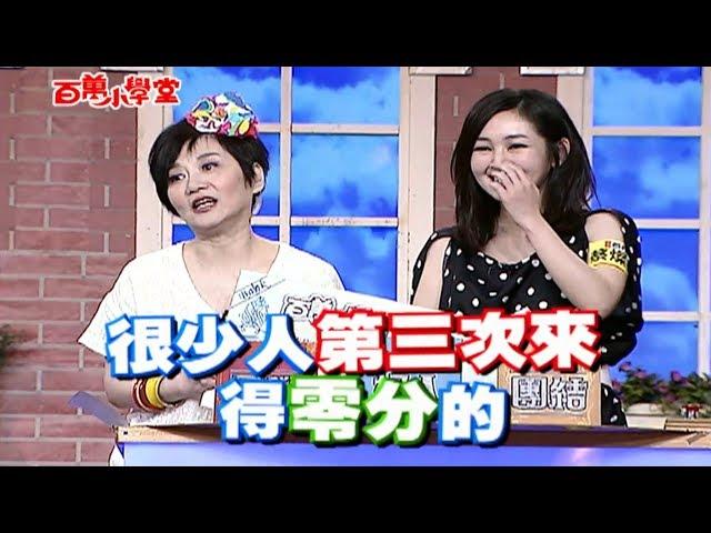 蔡燦得愧對老師王小棣  是為了什麼呢【百萬小學堂】精彩