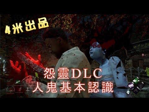 【DBD2.2.0黎明死線測試】怨靈DLC/特性/技能/斬殺 - YouTube