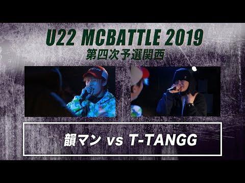 T-TANGG vs 韻マン[決勝戦]/U-22MCBATTLE 第4次予選2019(2019.2.24)