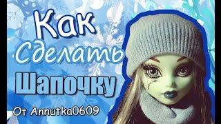 [МК] Как сделать шапочку для кукол?(Подпишись, что бы не пропустить новые видео! • Основной канал: http://www.youtube.com/..., 2014-12-13T12:39:24.000Z)