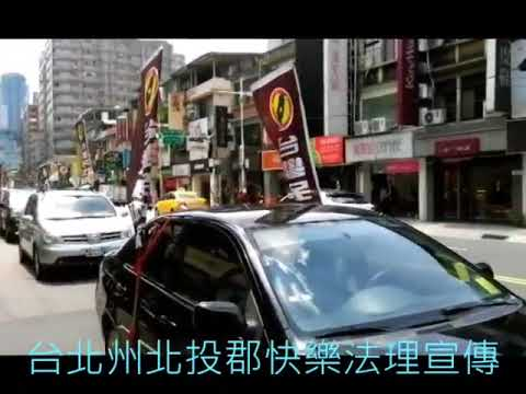 20180419 Taiwan Civil Government Taipei State Beitou County Legal Advocacy 台灣民政府台北州北投郡快樂法理宣傳