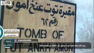 مصر العربية | وزير الاثار يتفقد مقبرة توت عنخ امون عقب الكشف عن مقبرة بداخلها
