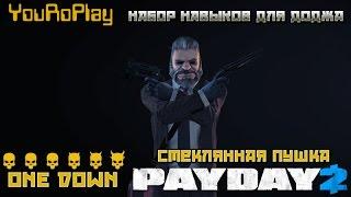 Payday 2 Набор навыков на увороты Стеклянная пушка ONE DOWN
