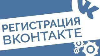 видео Как регистрироваться вконтакте. | Заработок в интернете без вложений.