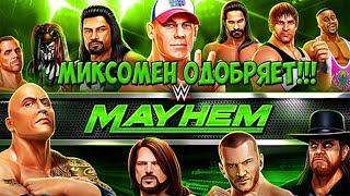 САМАЯ КРУТАЯ ИГРА ПО WWE НА СМАРТФОНЫ ►WWE Mayhem