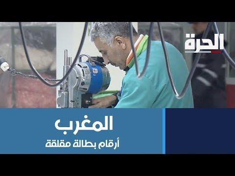 ارتفاع معدلات البطالة في المغرب إلى مستويات مقلقة  - 19:55-2019 / 3 / 14