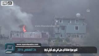 مصر العربية | تفجير سيارة مفخخة قرب مبنى أمني جنوب شرقي تركيا